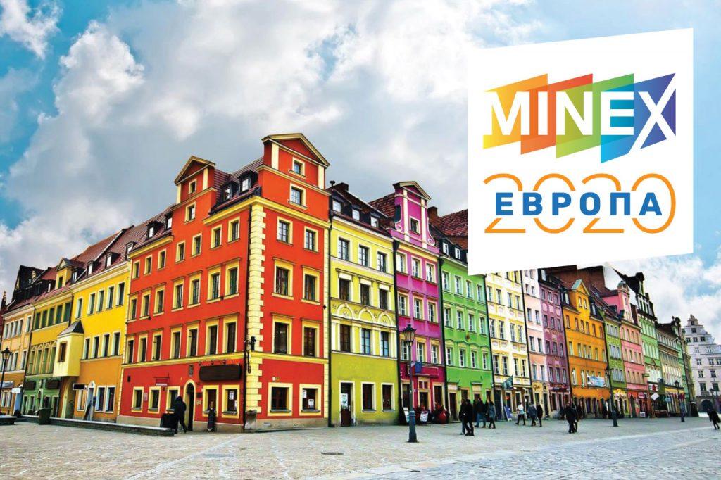 МАЙНЕКС Европа 2020 (онлайн)